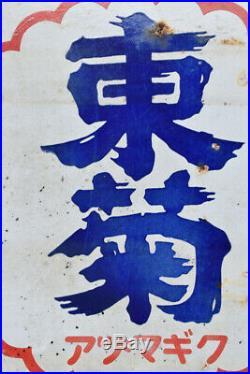 #12 Vintage Japanese Enamel Sign, Kanban, Famous Sake, Azuma-Giku